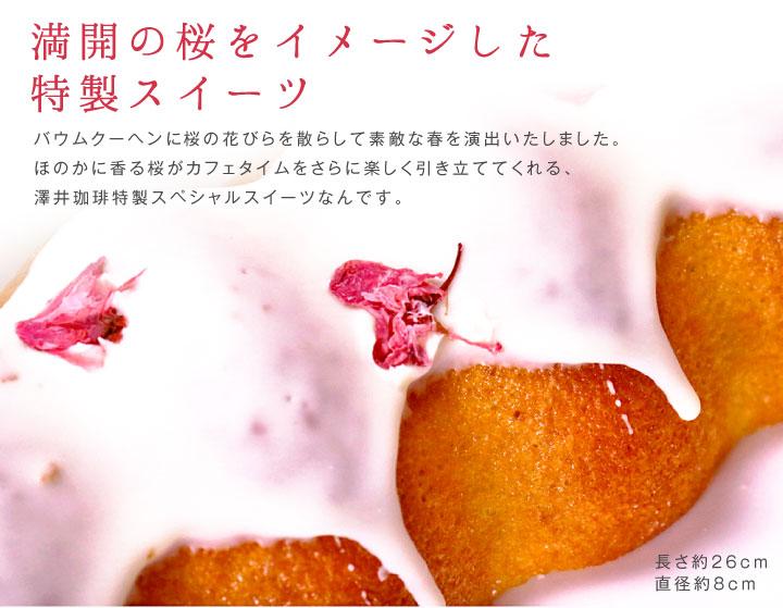 満開の桜をイメージした特製スイーツ