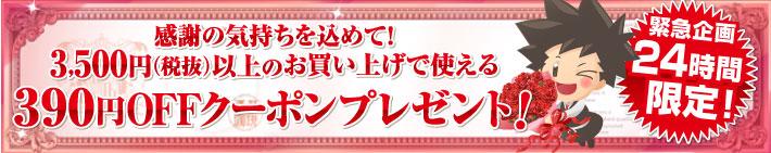 390円OFFクーポンプレゼント!