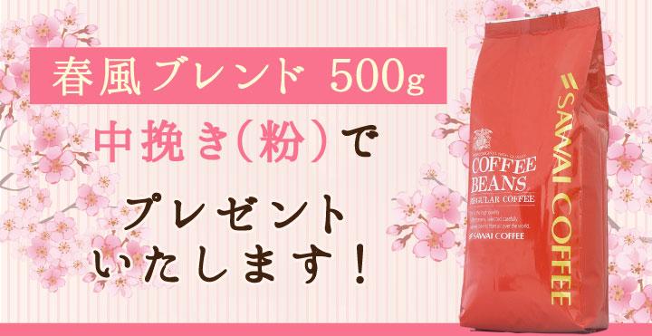 春風ブレンド500g