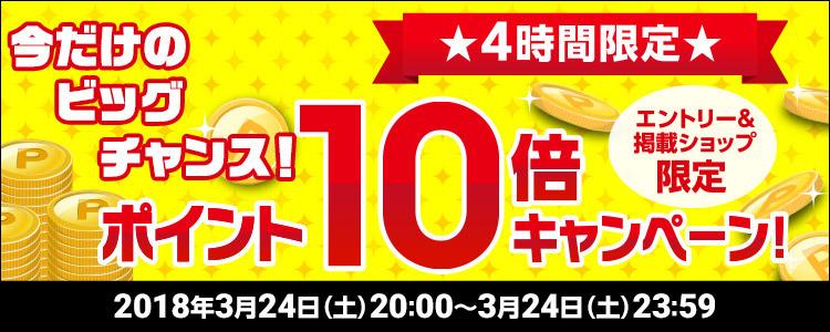 4時間限定★ポイント10倍キャンペーン!