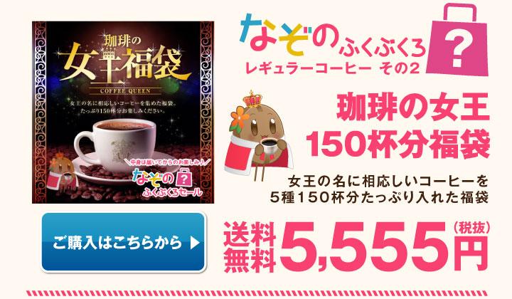 珈琲の女王150杯分福袋