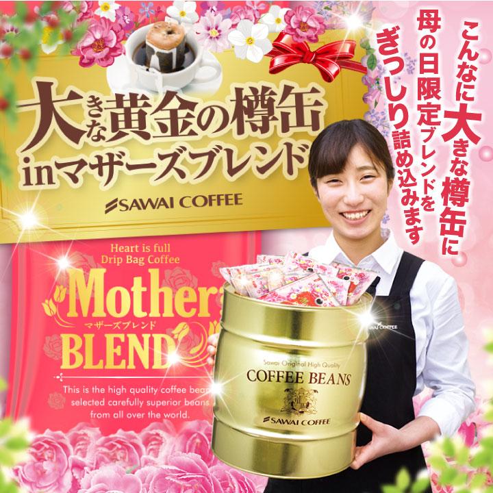 母の日限定黄金の樽缶福袋