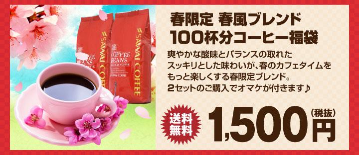 春風ブレンド100杯分福袋