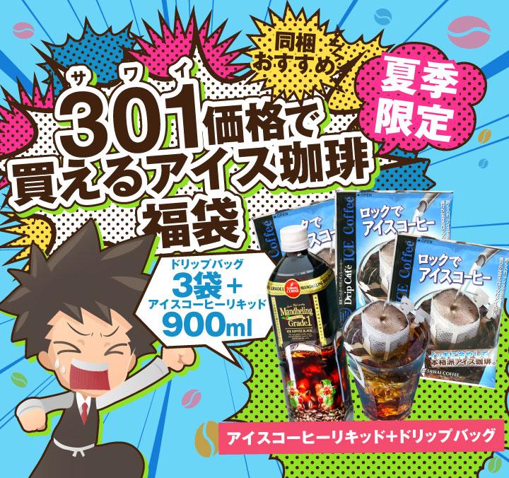 301価格で買えるアイスコーヒー福袋