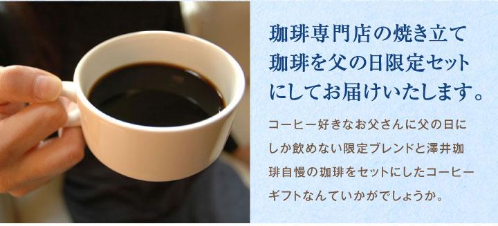焼き立てのコーヒーギフトを