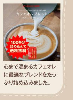 豆太づくし!癒しのカフェセット