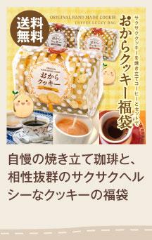 紅茶とスイーツ福袋