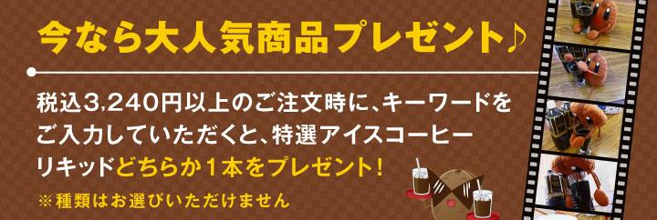 アイスコーヒーリキッド1本プレゼント