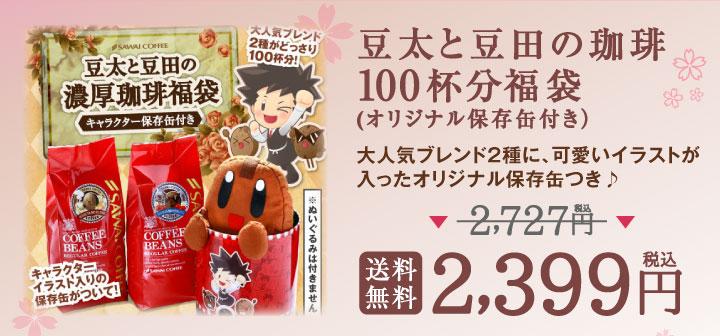 豆太と豆田の珈琲100杯分福袋