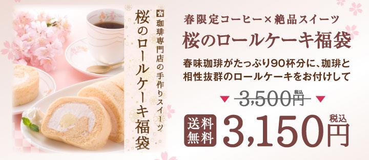 桜のロールケーキ福袋