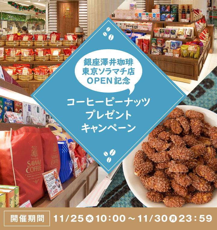 東京ソラマチ店オープン記念 コーヒーピーナッツプレゼント