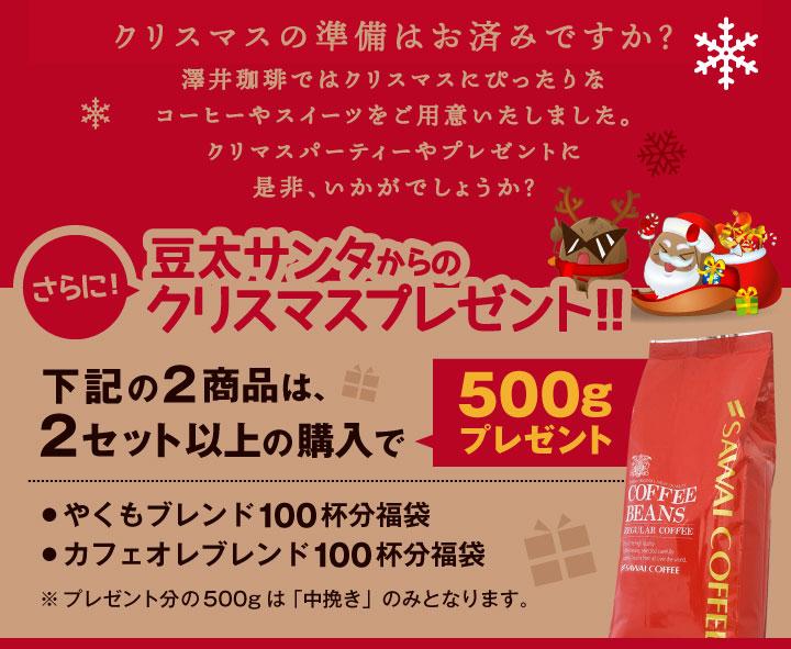 豆太サンタからのクリスマスプレゼント!