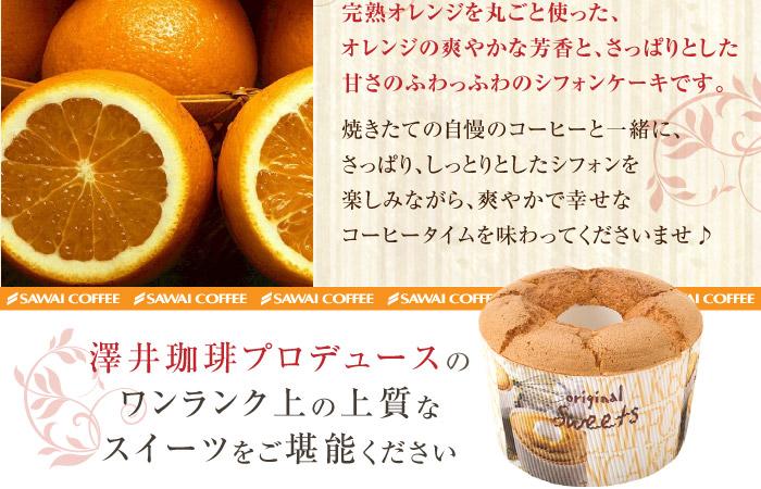 完熟オレンジを丸ごと使った