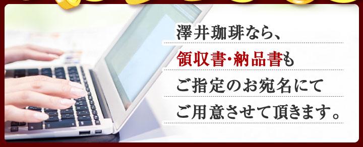 澤井珈琲なら領収書・納品書・請求書もご指定のお宛名にてご用意させていただきます
