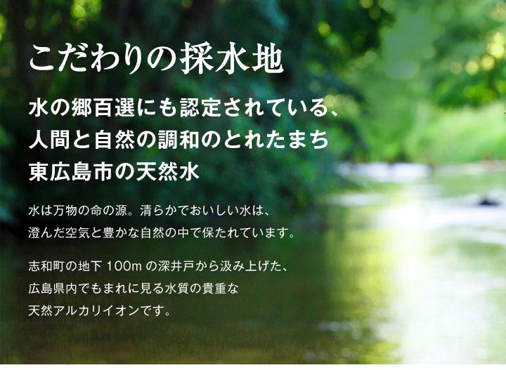 水の郷百選にも認定されている、人間と自然の調和のとれたまち東広島市の天然水