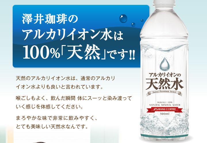 澤井珈琲のアルカリイオン水は100%天然です!!