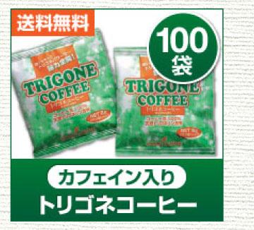 カフェイン入りトリゴネコーヒー100袋