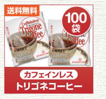 カフェインレストリゴネコーヒー100袋
