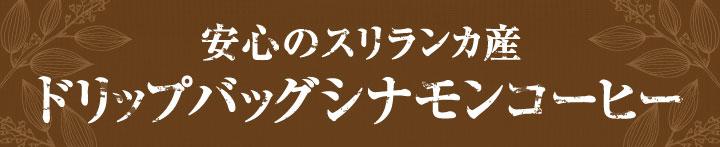 安心のスリランカ産ドリップバッグシナモンコーヒー