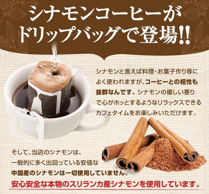 シナモンコーヒーがドリップバッグで登場