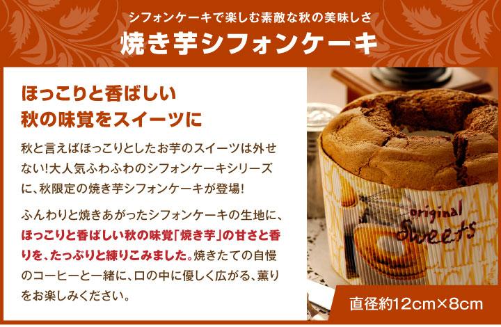 焼き芋シフォンケーキ