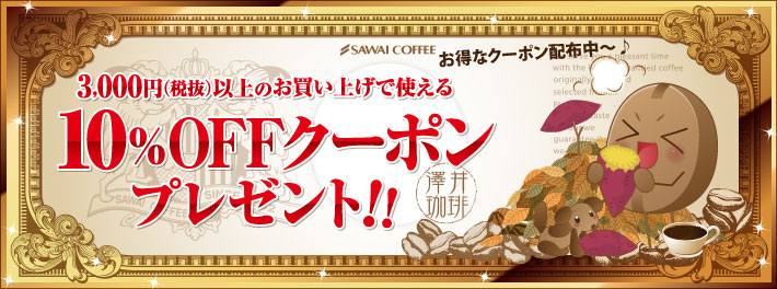 税込3240円以上で使える10%オフクーポン配布中!