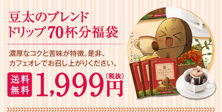 豆田のブレンド ドリップ70杯分福袋