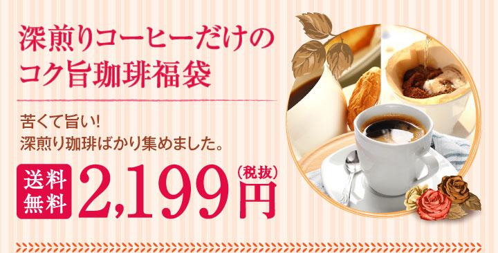 深煎りコーヒーだけのコク旨珈琲福袋