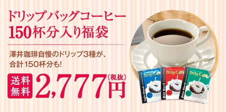 ドリップバッグコーヒー 150杯分入り福袋