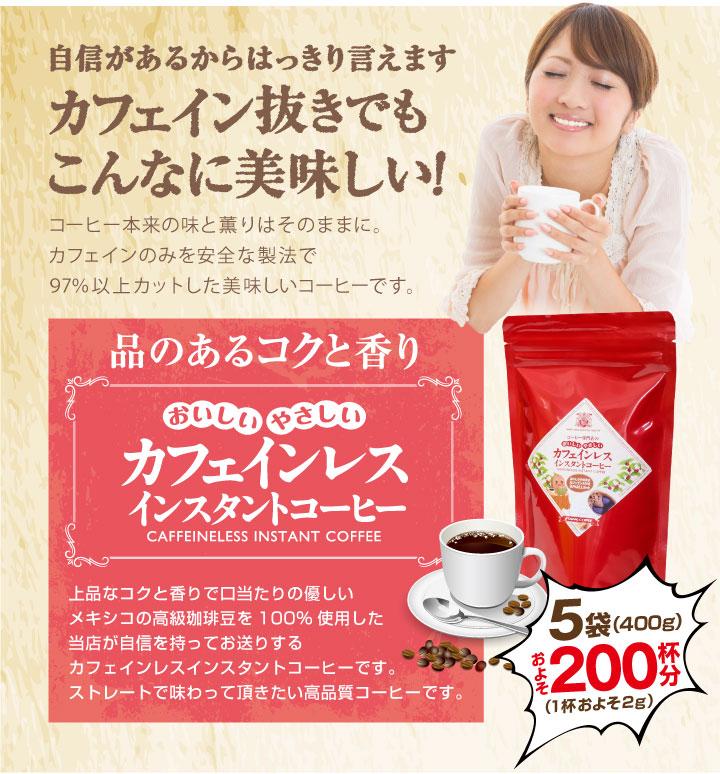 カフェインレスコーヒー 5袋