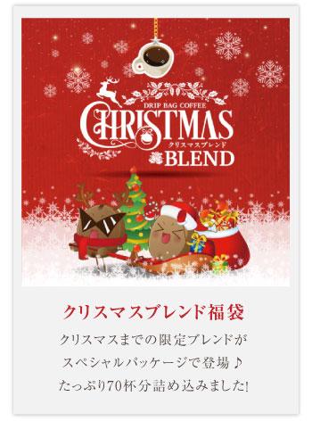 クリスマスブレンド福袋