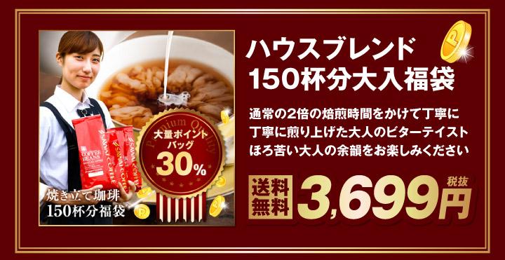 ハウスブレンド150杯分福袋