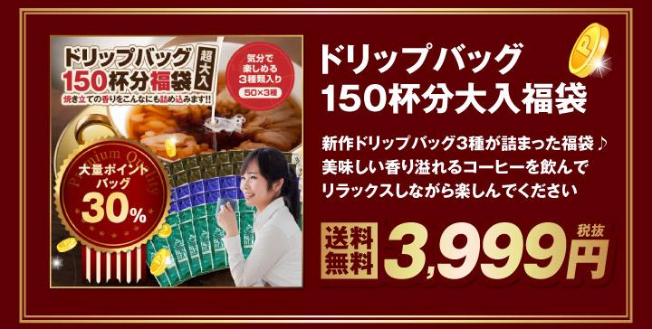 ドリップバッグ150杯分福袋