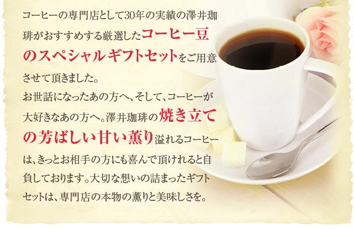 コーヒー豆のスペシャルギフトセットをご用意