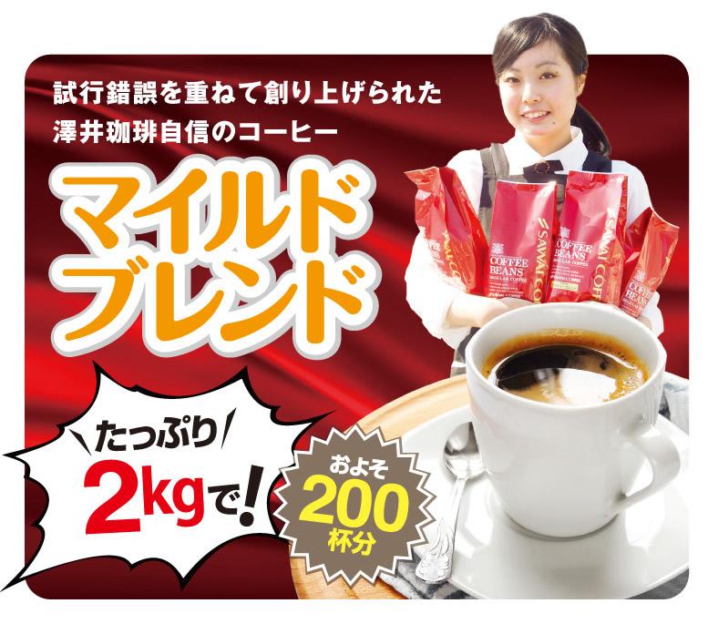 試行錯誤を重ねて創り上げられた澤井珈琲自信のコーヒー