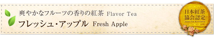 フレッシュ・アップル