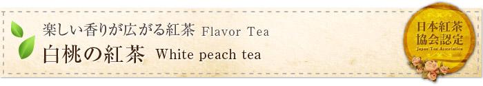 白桃の紅茶