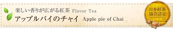アップルパイのチャイ