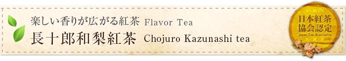 長十郎和梨紅茶