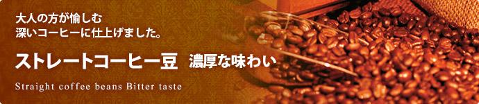ストレートコーヒー豆 濃厚な味わい