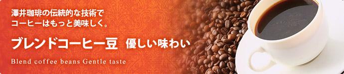 ブレンドコーヒー豆 優しい味わい