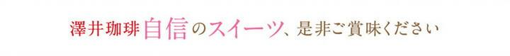 澤井珈琲自信のスイーツをご賞味ください