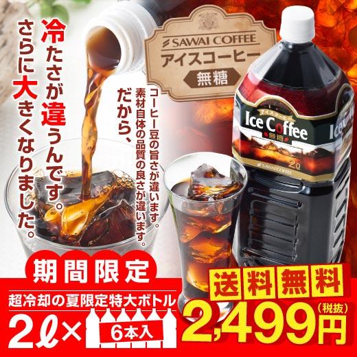アイスコーヒーリキッド 6本セット