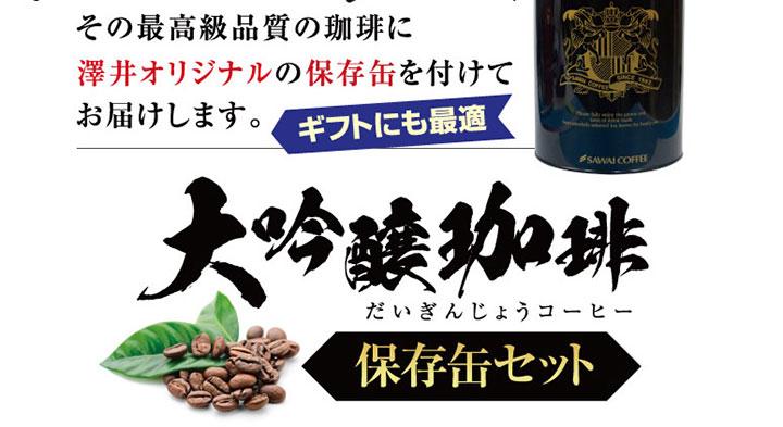 澤井オリジナルの保存缶を付けてお届けします
