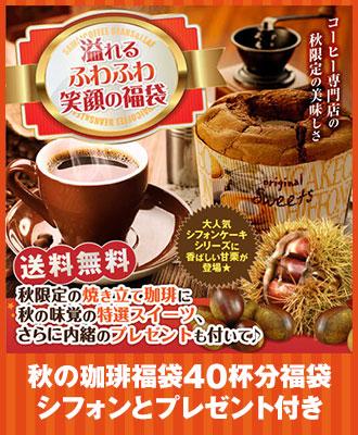 秋のコーヒー福袋