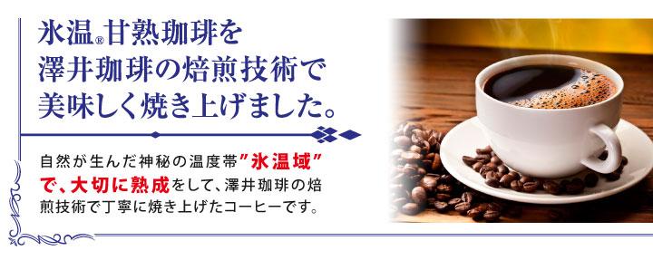 澤井珈琲の焙煎技術で