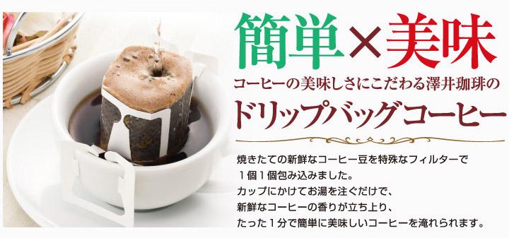 簡単美味しいドリップバッグコーヒー