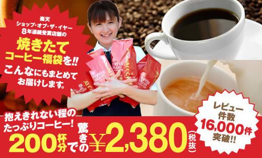 200杯分入り超大入コーヒー福袋