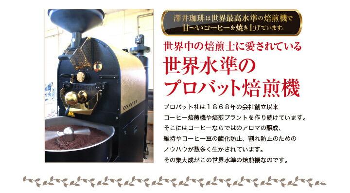 コーヒーの美味しさにこだわる澤井珈琲のドリップバッグコーヒー