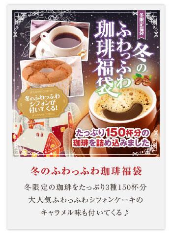 冬のふわふわ珈琲福袋